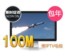 东莞100兆光纤宽带加高清电视IPTV套餐