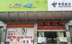 东莞东坑中国电信营业厅