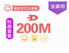 东莞电信200M包月套餐,每月149元