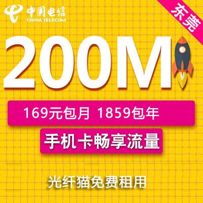 东莞电信200M光纤包月优惠套餐每月149元