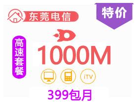 东莞电信1000兆光纤宽带套餐
