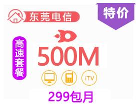 东莞电信500兆光纤宽带套餐