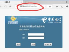 东莞电信新版光纤猫的登录密码地址教程