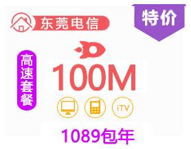 东莞电信宽带100兆光纤包年套餐