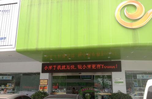 东莞南城中国电信营业厅,宽带办理联系:15362676259