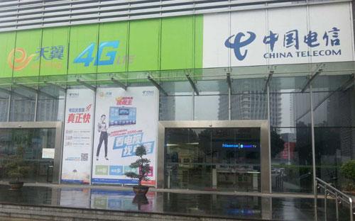 东莞东城电信营业厅