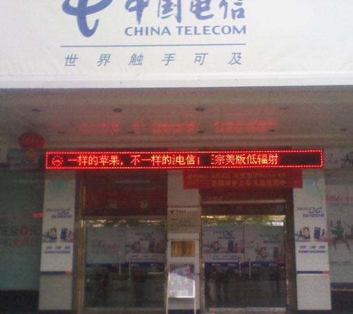 东莞莞城电信营业厅分公司