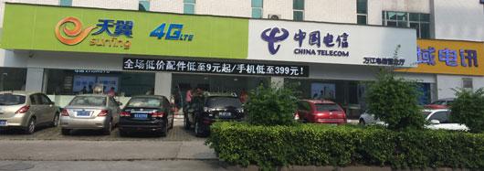 万江电信营业厅宽带电话15362676259