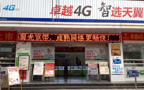 东莞寮步电信营业厅,宽带保证热线15362676259