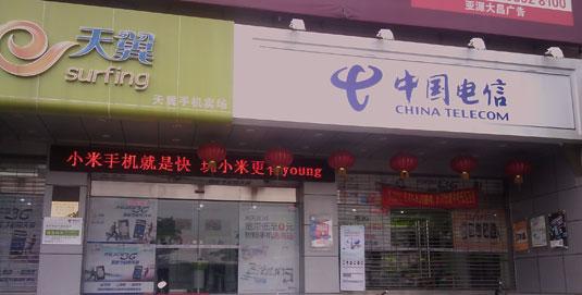 东莞道滘电信营业厅