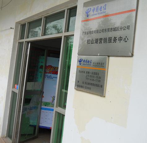 东莞松山湖电信营业厅
