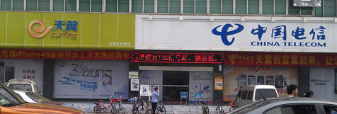 东莞黄江电信营业厅