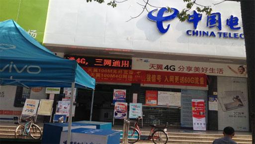 东莞高埗电信营业厅