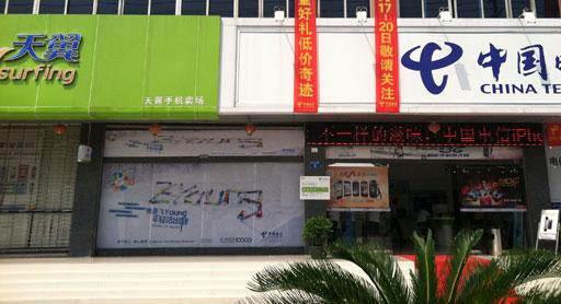东莞茶山电信营业厅