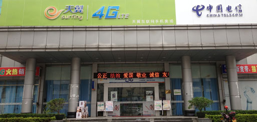 东莞横沥电信营业厅