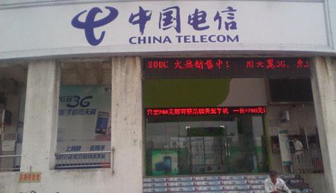 东莞麻涌电信营业厅